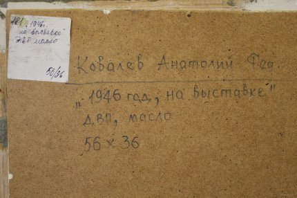 1946 год, на выставке