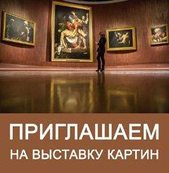 Приглашаем на выставку картин