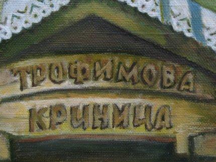 Трофимова криница