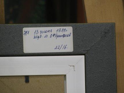 13 июня 1979