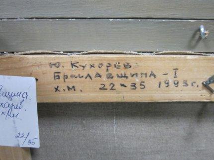 Браславщина