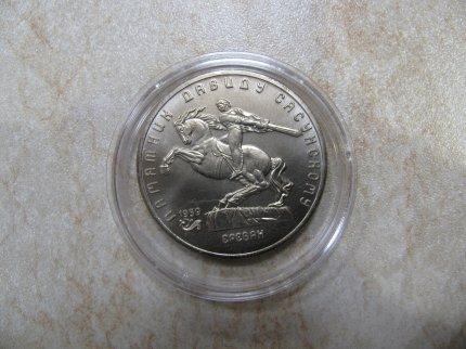 Монета «Памятник Давиду Сасунскому» 5 рублей