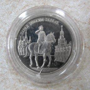 Монета «Парад Победы 24.06.45» 5 рублей