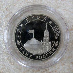 Монета «Капитуляция Германии 08.05.45» 3 рубля