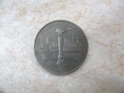 Монета «Игры XXII Олимпиады. Москва 1980» 1 рубль