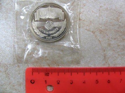 Монета «Дружба навеки. 1981» 1 рубль