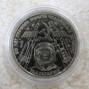 Монета «Ю.А. Гагарин. 20 лет первого полета» 1 рубль