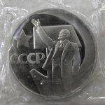 Монета «50 лет Советской власти» 1 рубль