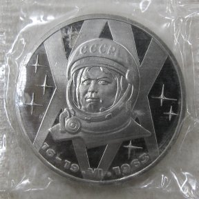Монета «Терешкова. 16-19.VI.1963» 1 рубль