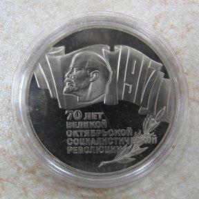 Монета «70 лет Октябрьской революции» 5 рублей
