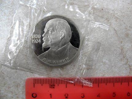 Монета «В.И. Ленин 1870-1924» 1 рубль