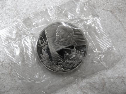 Монета «60 лет Октября» 1 рубль