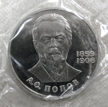 Монета «А.С. Попов 1859-1906» 1 рубль