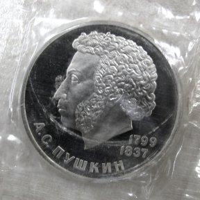 Монета «А.С. Пушкин 1799-1837» 1 рубль