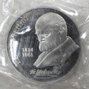 Монета «Т.Г. Шевченко 1814-1861» 1 рубль