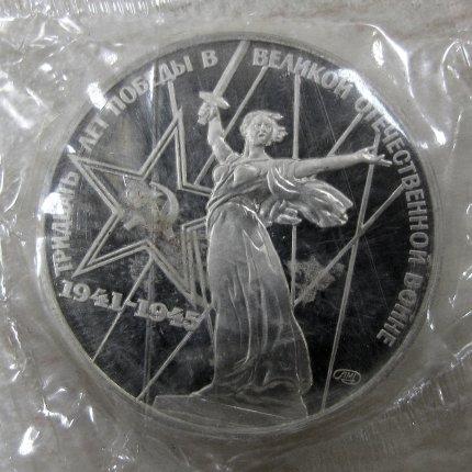Монета «30 лет Победы в ВОВ» 1 рубль
