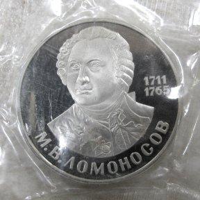 Монета «М.В. Ломоносов 1711-1765» 1 рубль