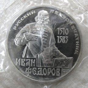 Монета «Русский первопечатник Иван Федоров» 1 рубль