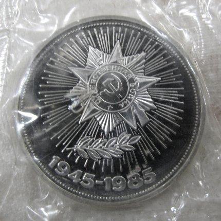 Монета «40 лет Победы» 1 рубль